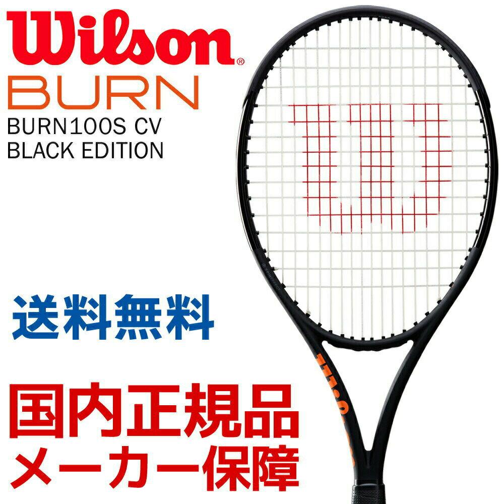 ウイルソン Wilson テニス硬式テニスラケット BURN 100S CV BLACK EDITION バーン 100S CV ブラックエディション WRT740820