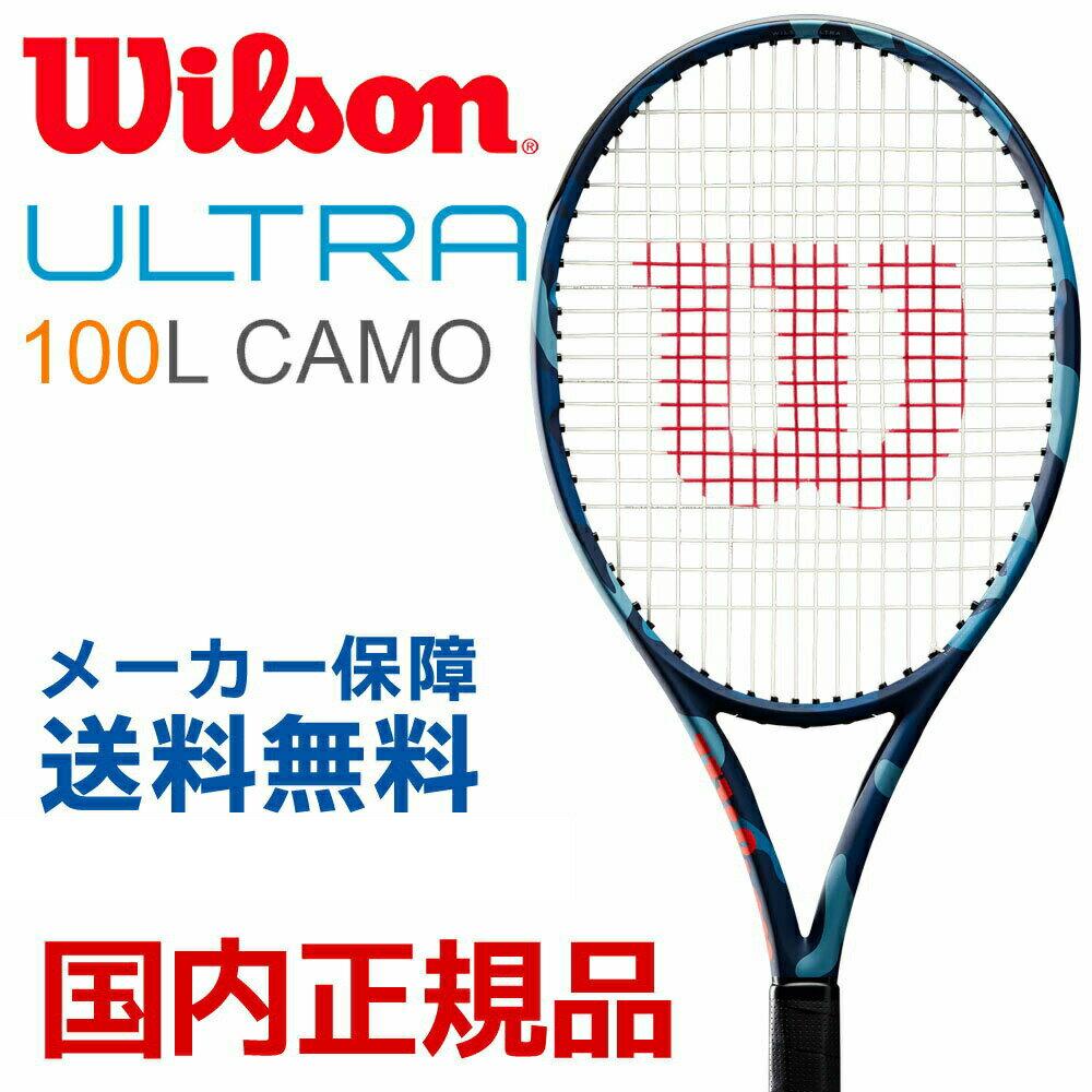 ウイルソン Wilson テニス硬式テニスラケット ULTRA 100L CAMO Edition CAMOUFLAGE (ウルトラ100L カモフラージュ) WRT741120