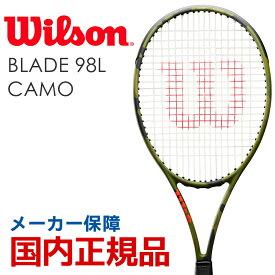 【エントリーでポイント10倍▼〜10/1 9:59】「あす楽対応」ウイルソン Wilson 硬式テニスラケット BLADE 98L CAMO (ブレード 98L カモフラージュ) WRT741320【ウイルソンラケットセール】 『即日出荷』フレームのみ