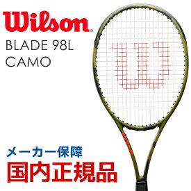 ウイルソン Wilson 硬式テニスラケット BLADE 98L CAMO (ブレード 98L カモフラージュ) WRT741320【ウイルソンラケットセール】