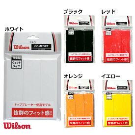 「あす楽対応」「日本製」Wilson(ウイルソン)「プロ・オーバーグリップ(3本入り) WRZ4020」オーバーグリップテープ 『即日出荷』