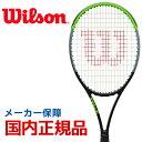 【エントリーでポイント10倍】【フレームのみ】ウイルソン Wilson 硬式テニスラケット BLADE 98S V7.0 ブレード98S …