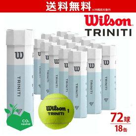【365日出荷】「あす楽対応」ウイルソン Wilson テニス 硬式テニスボール TRINITI トリニティ 4BALLS 1箱=18缶〔72球〕 WRT115200 『即日出荷』