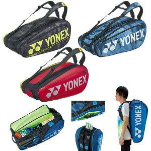 ヨネックス YONEX テニスバッグ・ケース ラケットバッグ9 テニス9本用 BAG2002N-2020