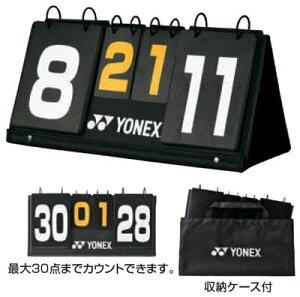 【対象3店舗買いまわりでポイント最大10倍▼5/9〜】YONEX(ヨネックス)「バドミントンスコアボード AC372」