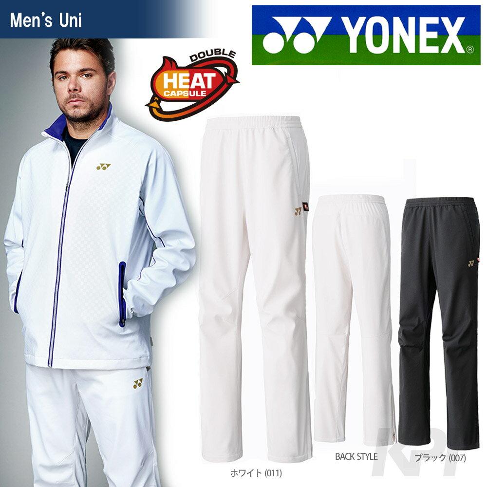 「あす楽対応」YONEX(ヨネックス)「Uni 裏地付ウィンドウォーマーパンツ(フルモーション3D) 80046」ウェア「FW」『即日出荷』