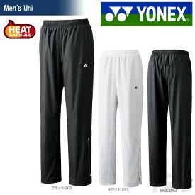 YONEX(ヨネックス)「Uni 裏地付ウィンドウォーマーパンツ 80049」ウェア「FW」「ヨネックスおススメウォーム」