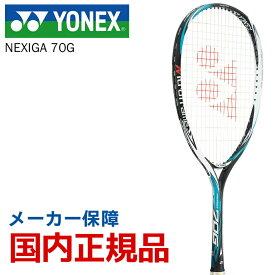 【エントリーでポイント10倍】ヨネックス YONEX ソフトテニスラケット NEXIGA 70G ネクシーガ70G NXG70G-449