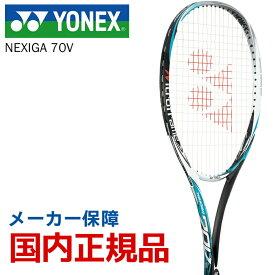 【エントリーでポイント10倍】ヨネックス YONEX ソフトテニスラケット NEXIGA 70V ネクシーガ70V NXG70V-449