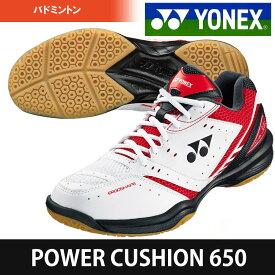 「あす楽対応」ヨネックス YONEX バドミントンシューズ ユニセックス POWER CUSHION 650 パワークッション650 SHB650-053 『即日出荷』