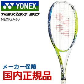【エントリーでポイント10倍】ヨネックス YONEX テニスソフトテニスラケット NEXIGA60 ネクシーガ60 NXG60