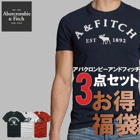 【1日限定ポイント10倍】アバクロ 正規品 Abercrombie&Fitch Tシャツ3枚セット 人気 福袋 【ad802】