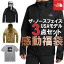 The North Face USAモデル ノースフェイス 【ジャケット、パーカー、Tシャツ】 3点セット 福袋 【ad1172】