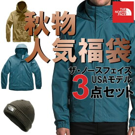 ノースフェイス USAモデル The North Face ジャケット、パーカー、ニットキャップ 3点セット人気福袋  【ad1458】