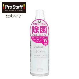 ズバッと除菌 アルコールスプレー 100 C-75【3千円以上で送料無料】