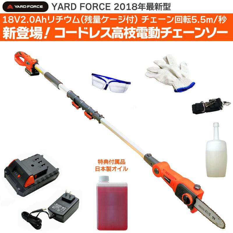 【2018年最新型】YARD FORCE 18V2.0Ahリチウム (残量ケージ付) コードレス 高枝電動チェーンソー Y3LS-C20-PTD0 + 「日本製チェーンソーオイル付」【Prostar/限定Pack】