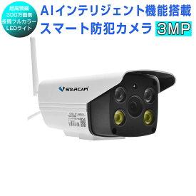 SDL 防犯カメラ ワイヤレス C18S 防犯灯タイプ VStarcam 2K 1296p 300万画素 ONVIF対応 超高画質 夜でもカラー録画 wifi 無線 MicroSDカード録画 録音 屋内外兼用 遠隔監視 動体検知 人体検出 防犯ライトにもなる オフィス 店舗 赤ちゃん 子供 ペット IP カメラ 6ヶ月保証