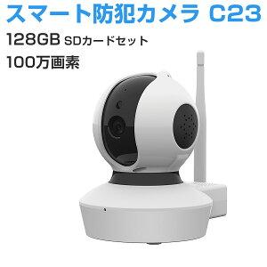 防犯カメラ ワイヤレス C7823 SDカード128GB同梱モデル ベビーモニター 100万画素 ONVIF対応 Vstarcam 新モデル ペットモニター 無線WIFI MicroSDカード録画 屋内用 監視 ネットワーク IP カメラ PSE認証 6