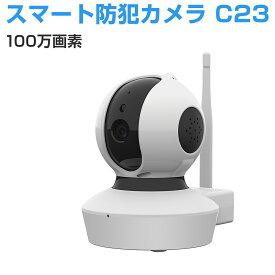 SDL 防犯カメラ ワイヤレス C7823 100万画素 ONVIF対応 Vstarcam 新モデル ベビー ペットモニター 無線WIFI MicroSDカード録画 電源繋ぐだけ 屋内用 監視 ネットワーク IP WEB カメラ 6ヶ月保証