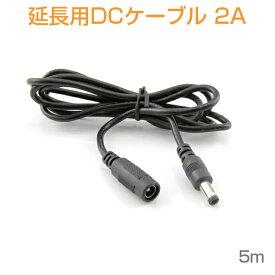 DCケーブル 5.5mm/2.1mm 5M 延長コード 延長線 DCジャック DCプラグ DCコネクタ 延長ケーブル 電気 DIY 様々な場所に適用 1ヶ月保証 電流低下注意!