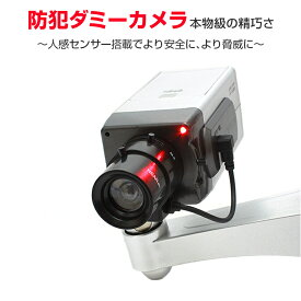 SDL ダミーカメラ GUN1 人感センサー 防犯 ダミー 防犯カメラ 監視カメラ 威嚇 LED点灯 ダミー防犯 防犯ダミー 本物と間違える1ヶ月保証