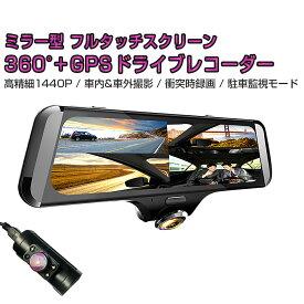 NISSAN フーガハイブリッド 2020年モデル 360度ドライブレコーダー 前後カメラ ミラー型 GPS搭載 SDカード64GB同梱モデル あおり運転対策 2K 高精細1440P 400万画素 10インチ タッチパネル 140度 広角 バックカメラ 車内 車外 常時録画 衝撃録画 3ヶ月保証