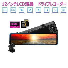 MAZDA ロードスター/RF 2021年モデル ドライブレコーダー 前後カメラ 12インチ ミラー型 SDカード64GB同梱モデル あおり運転対策 FHD 2K 1296p 200万画素 タッチパネル 170度広角 バックカメラ 6ヶ月保証