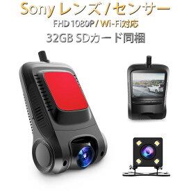 MAZDA ロードスター/RF ドライブレコーダー バックカメラセット MicroSDカード32GB同梱2020年モデル あおり運転対策2K 200万画素 1080P ミラー隠しタイプ 無線Wi-Fi Gセンサー 6ヶ月保証