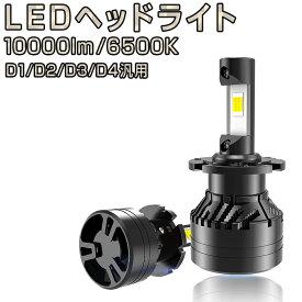 LEDヘッドライト 超高輝度LED 10000LM D2C D2R D2S D4C D4R D4S D1C D1R D1S D3C D3R D3S 6500K(車検対応) 2個入り ヘッドライト 高集光 カットライン 50W 12V 24V 輸入車対応 1年保証
