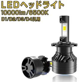 AUDI A8 H16〜# 4EB ヘッドライト(LO)[D2S]白色 LED D2S LEDヘッドライト 2個入り 6500K 10000LM 12V 24V 1年保証