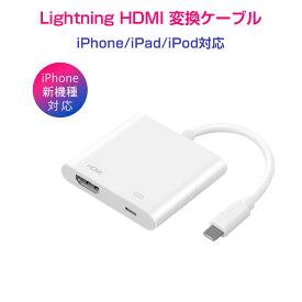 iPhone HDMI テレビ 接続 ケーブル ライトニング TV出力 充電 同時 アダプター 簡単接続 カーナビ フルHD 1080P 高画質 iPhone/iPad 1ヶ月保証