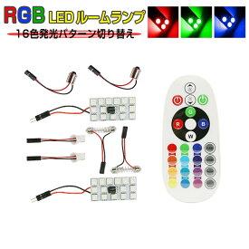 DAIHATSU タント エグゼ H21.12〜H23.11 L455・465S Custom ルームミドル[T10x31]白色 LED RGB 12SMD LED ルームランプ 16色 T10 BA9S T10×31 5050 1ヶ月保証