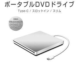 外付けDVDドライブ USB Type-C ポータブル スロットイン 軽量 薄型スリム 静音 高速書込 高速読込 ドライバー不要 バスパワー 電源不要 外付けDVDプレーヤー MacBookPro/MacBookAir/Mac等に Windows/MacOS対応 1ヶ月保証