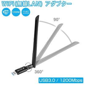 WiFi 無線LAN 子機 親機 アダプター 1200Mbps USB3.0 超高速 デュアルバンド 2.4GHz 300Mbps/5GHz 867Mbps 11ac/n/a/g/b 5dBi ハイパワーアンテナ Windows 10/8/7/Mac OS X/Linux対応 1ヶ月保証