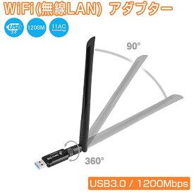usb wifi アダプタ 子機 親機 無線lan 1200Mbps USB3.0 超高速 デュアルバンド 2.4GHz 300Mbps/5GHz 867Mbps 11ac/n/a/g/b 5dBi ハイパワーアンテナ Windows 10/8/7/Mac OS X/Linux対応 1ヶ月保証