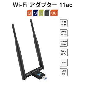 無線LAN 子機 親機 WiFi アダプター ハイパワーアンテナ 1200Mbps デュアルバンド 2.4GHz 300Mbps/5GHz 867Mbps 11ac/n/a/g/b USB3.0 Windows 10/8/7/Mac OS X/Linux対応 1ヶ月保証