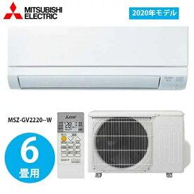 三菱 霧ヶ峰ルームエアコン6畳用室内・室外機セット2020年モデルMSZ-GV2220-W