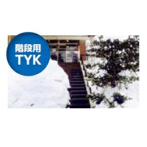 山清電気融雪マット階段用凍結・氷結 防止TYK-400-1