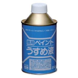 """ニッペ""""徳用ペイントうすめ液""""0.25LHPH101-250"""