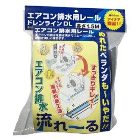 因幡電工エアコン排水用レールドレンラインDL-1.5S