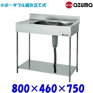 東製作所ポータブル1槽水切シンクEKPM1-800RAZUMA