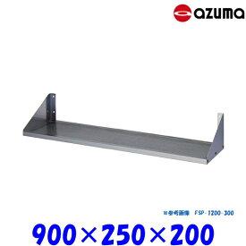 東製作所 パンチング平棚 FSP-900-250 AZUMA 組立式