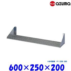 東製作所 パイプ棚 PS-600-250 AZUMA 組立式