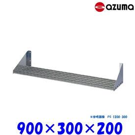 東製作所 パイプ棚 PS-900-300 AZUMA 組立式