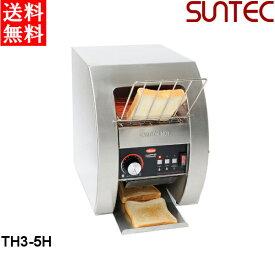 サンテック 業務用 コンベアトースター TH3-5H 単相100V