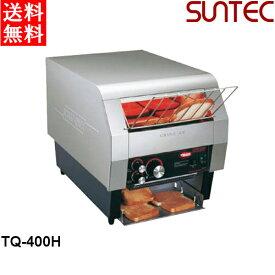 サンテック 業務用 コンベアトースター TQ-400H 単相200V