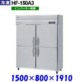 ホシザキ 冷凍庫 HF-150A3 Aシリーズ