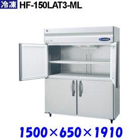 ホシザキ 冷凍庫 HF-150LAT3-ML Aシリーズ
