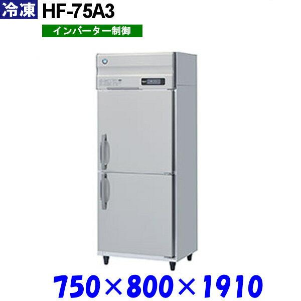 ホシザキ 冷凍庫 HF-75A3 Aシリーズ