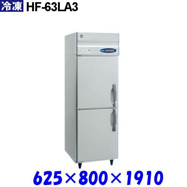 ホシザキ冷凍庫 HF-75LA3 Aシリーズ 受注生産品
